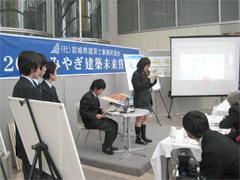 公開プレゼンテーション