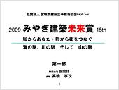 第1部 県内「道の駅」の紹介