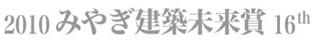2010みやぎ建築未来賞16th